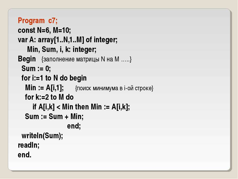 Program c7; const N=6, M=10; var A: array[1..N,1..M] of integer; Min, Sum, i,...