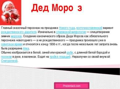 Дед Моро з  Главный сказочный персонаж на празднике Нового года, восточнослав...