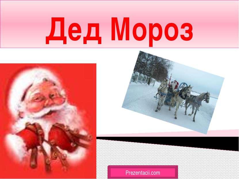 Дед Мороз Prezentacii.com