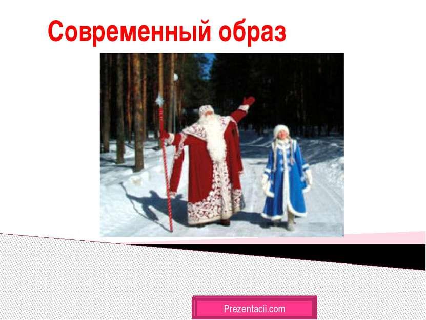 Современный образ Prezentacii.com