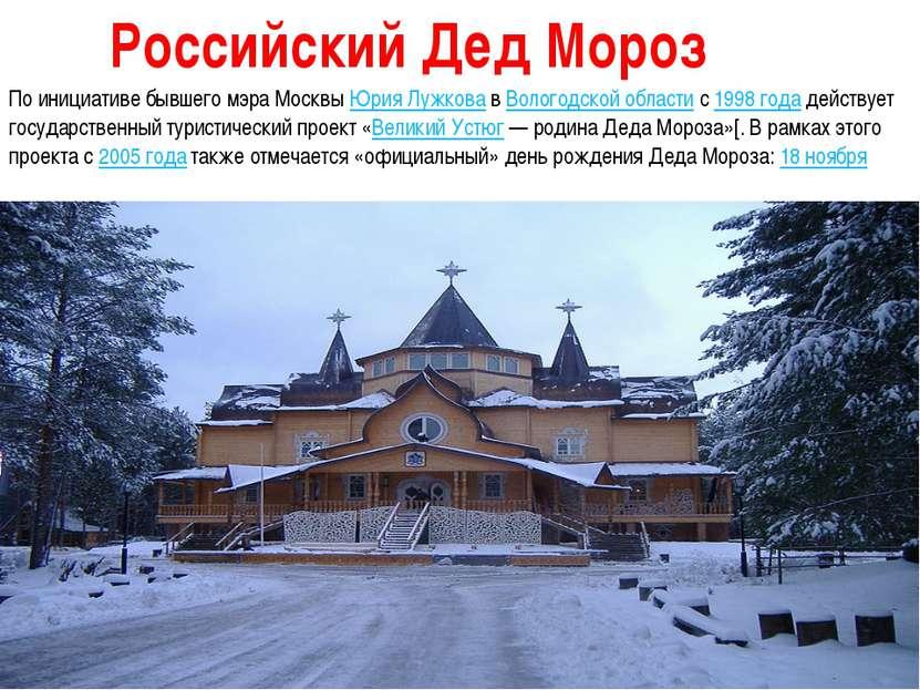 Российский Дед Мороз Prezentacii.com По инициативе бывшего мэра Москвы Юрия Л...
