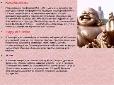 Конфуцианство Разработанное Конфуцием (551 − 479 гг. до н. э.) и развитое его...