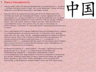 Язык и письменность Ханьцы имеют свой собственный разговорный и письменный яз...