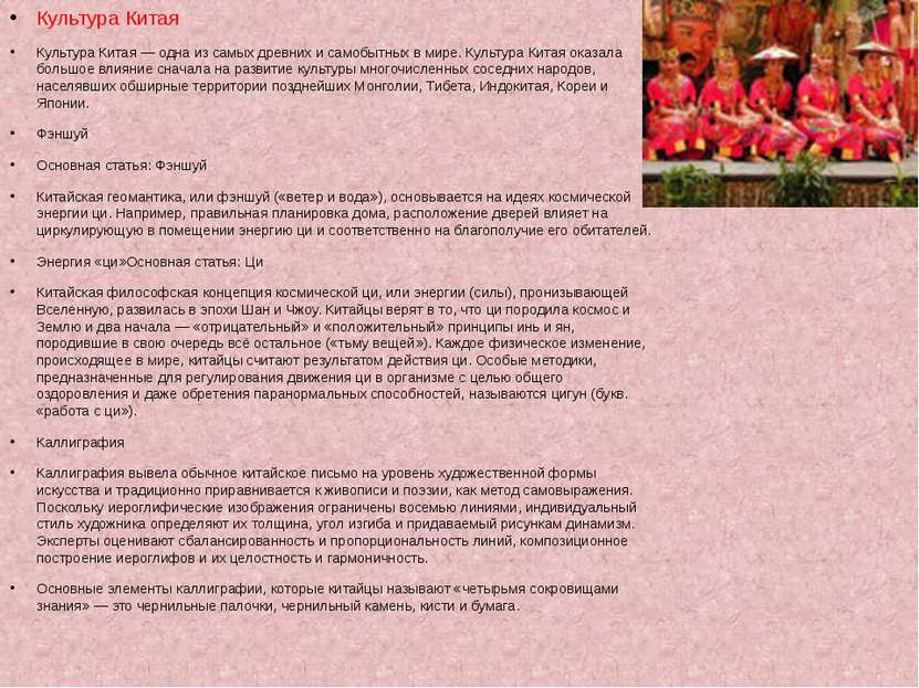 Культура Китая Культура Китая — одна из самых древних и самобытных в мире. Ку...