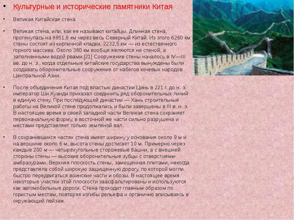 Культурные и исторические памятники Китая Великая Китайская стена Великая сте...