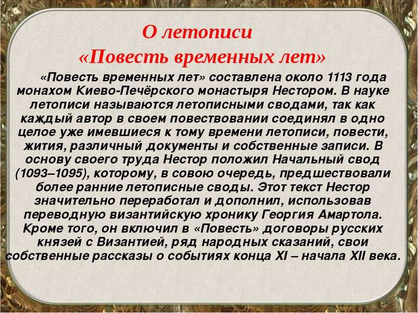 О летописи «Повесть временных лет» «Повесть временных лет» составлена около 1...