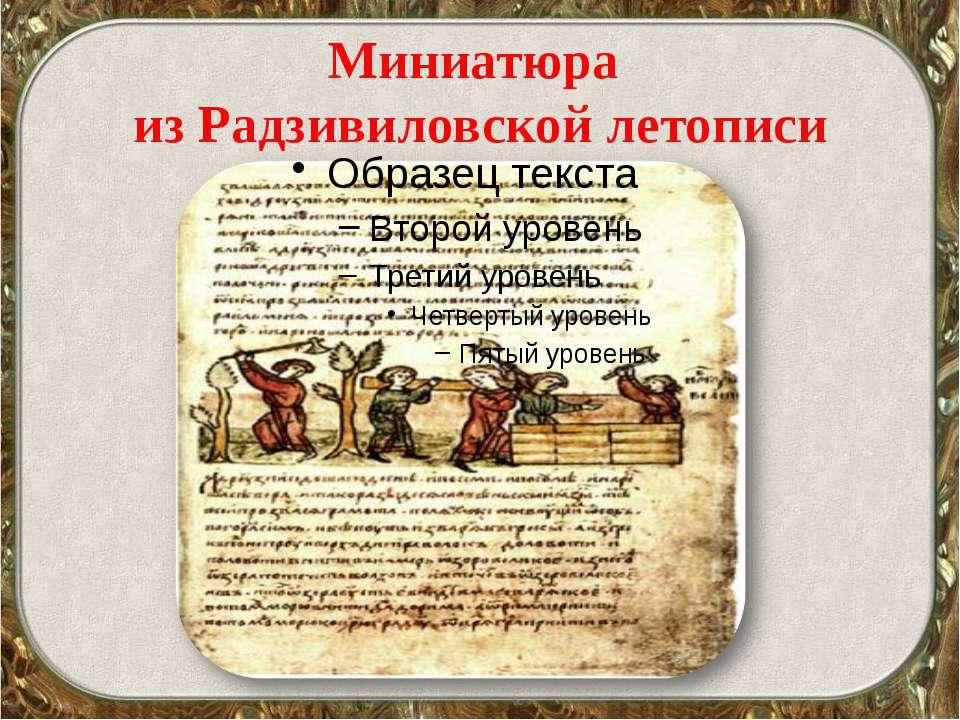 Миниатюра из Радзивиловской летописи