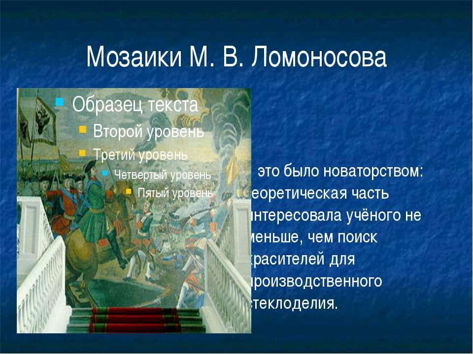 Мозаики М. В. Ломоносова это было новаторством: теоретическая часть интересов...