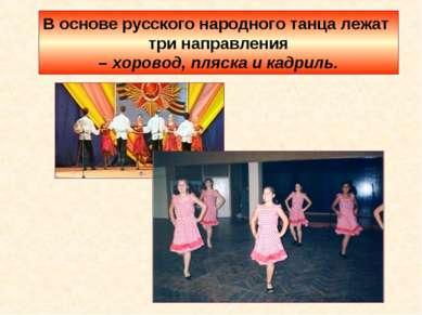 В основе русского народного танца лежат три направления – хоровод, пляска и к...
