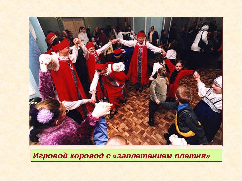 Игровой хоровод с «заплетением плетня»