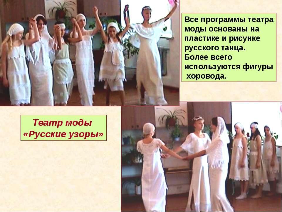 Театр моды «Русские узоры» Все программы театра моды основаны на пластике и р...