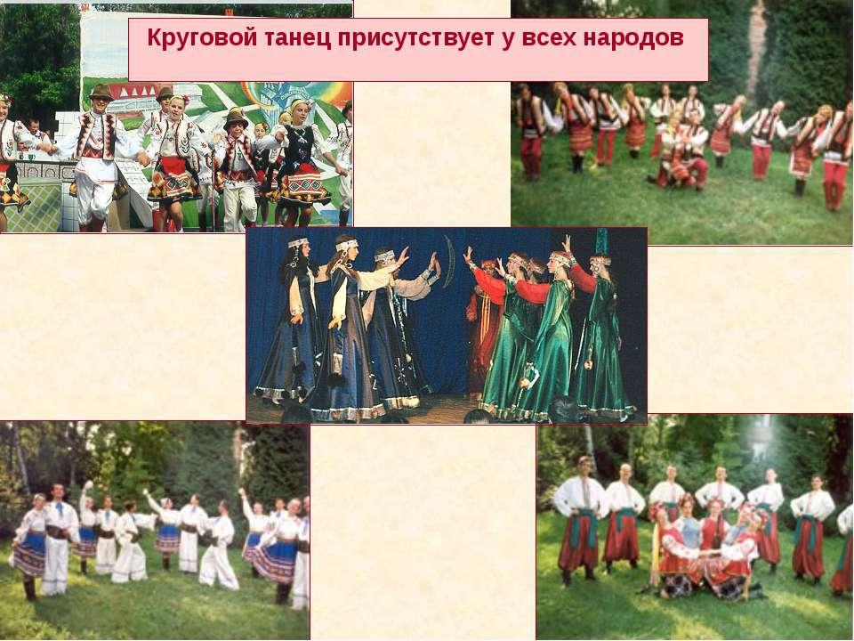 Круговой танец присутствует у всех народов