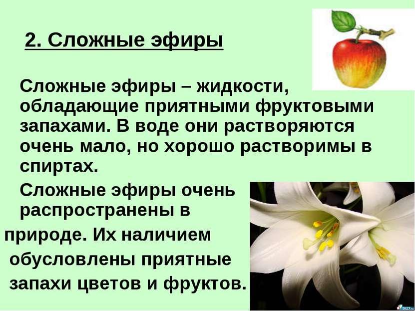2. Сложные эфиры Сложные эфиры – жидкости, обладающие приятными фруктовыми за...