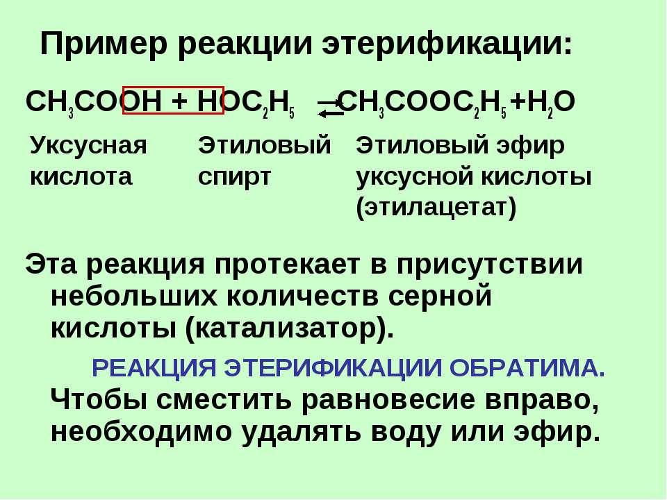 Пример реакции этерификации: CH3COOH + НОС2Н5 CH3COOС2Н5 +H2O Эта реакция про...