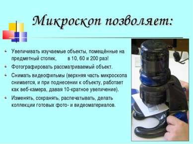 Микроскоп позволяет: Увеличивать изучаемые объекты, помещённые на предметный ...