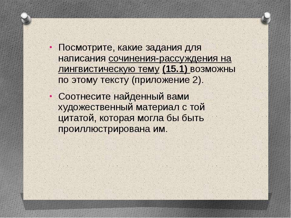 Посмотрите, какие задания для написания сочинения-рассуждения на лингвистичес...