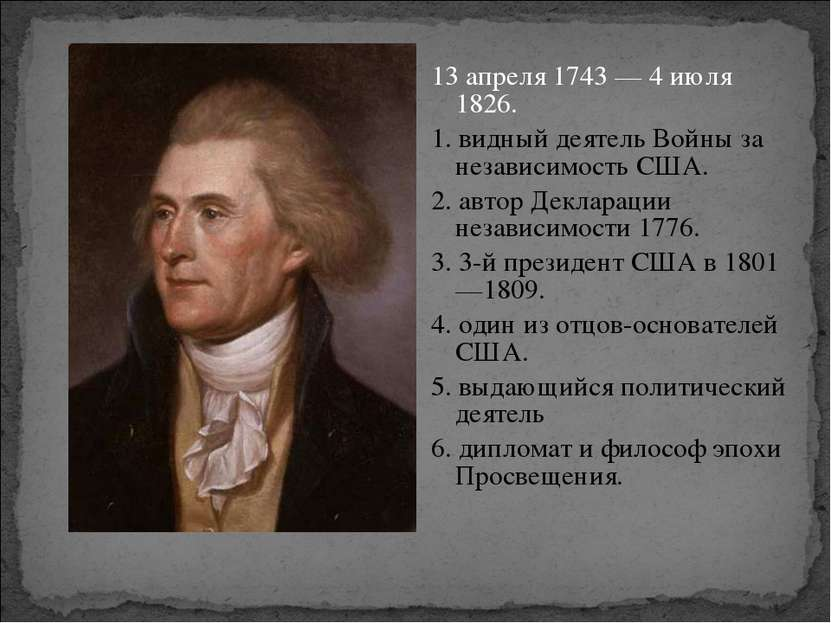 13 апреля 1743— 4 июля 1826. 1. видный деятель Войны за независимость США. 2...