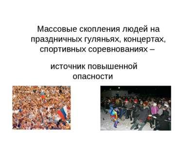 Массовые скопления людей на праздничных гуляньях, концертах, спортивных сорев...