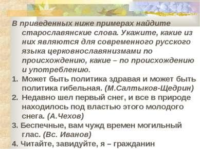 В приведенных ниже примерах найдите старославянские слова. Укажите, какие из ...