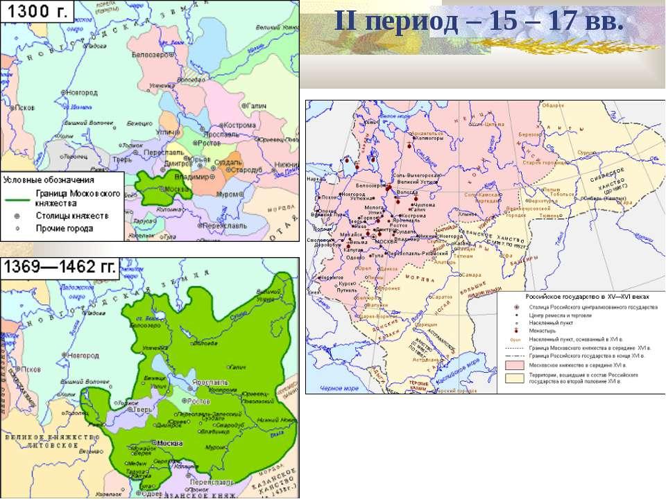 II период – 15 – 17 вв.