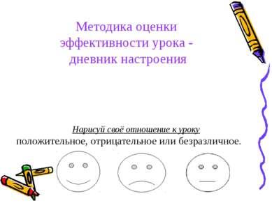 Методика оценки эффективности урока - дневник настроения Нарисуй своё отношен...