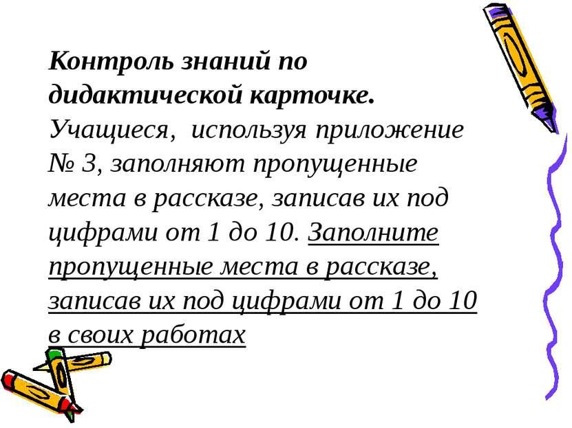 Контроль знаний по дидактической карточке. Учащиеся, используя приложение № 3...
