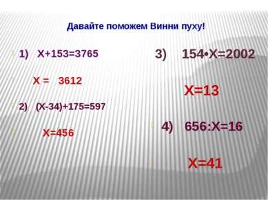 Давайте поможем Винни пуху! 1) Х+153=3765 Х = 3612 2) (Х-34)+175=597 Х=456 3)...