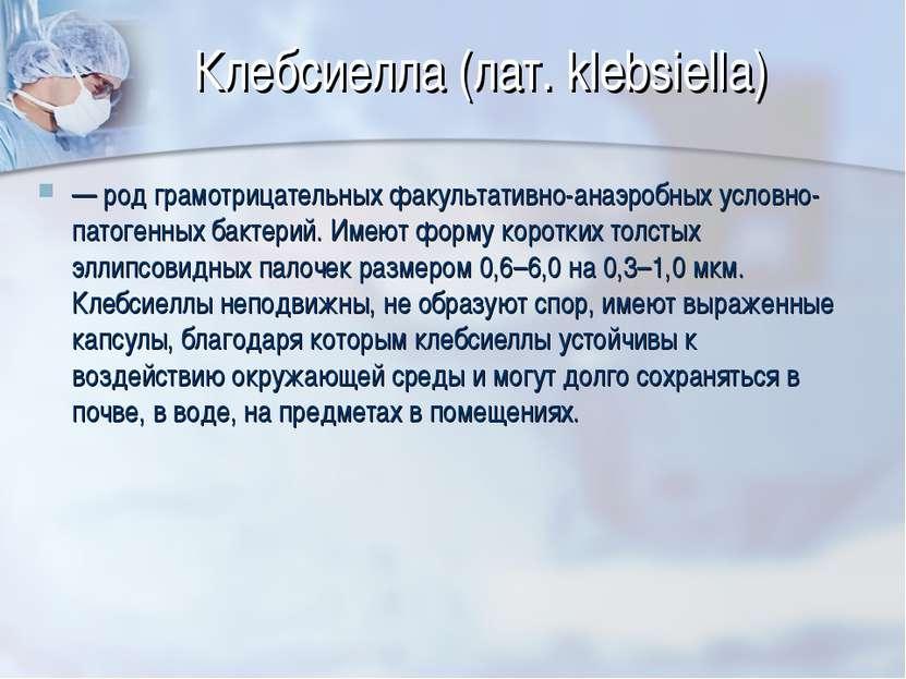 Клебсиелла (лат. klebsiella) — род грамотрицательных факультативно-анаэробных...