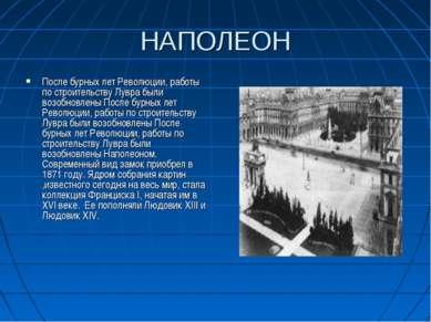 НАПОЛЕОН После бурных лет Революции, работы по строительству Лувра были возоб...