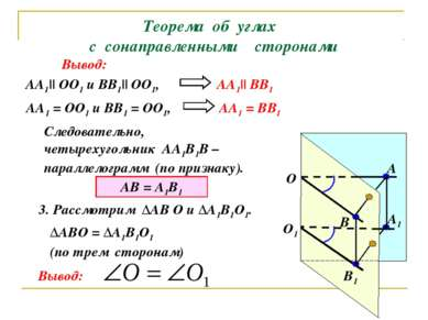Теорема об углах с сонаправленными сторонами О1 О А1 В1 В А Вывод: АА1|| ОО1 ...