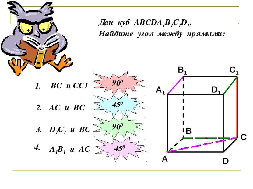 Дан куб АВСDА1В1С1D1. Найдите угол между прямыми: 1. ВС и СС1 2. 900 АС и ВС ...