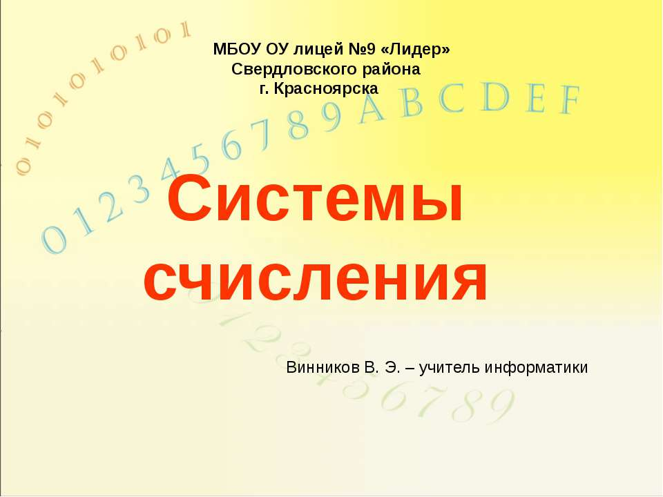 Системы счисления Винников В. Э. – учитель информатики МБОУ ОУ лицей №9 «Лиде...