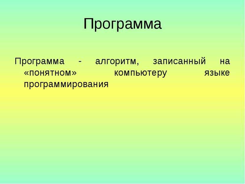 Программа Программа - алгоритм, записанный на «понятном» компьютеру языке про...
