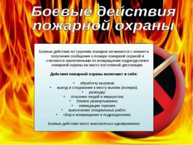Боевые действия по тушению пожаров начинаются с момента получения сообщения о...