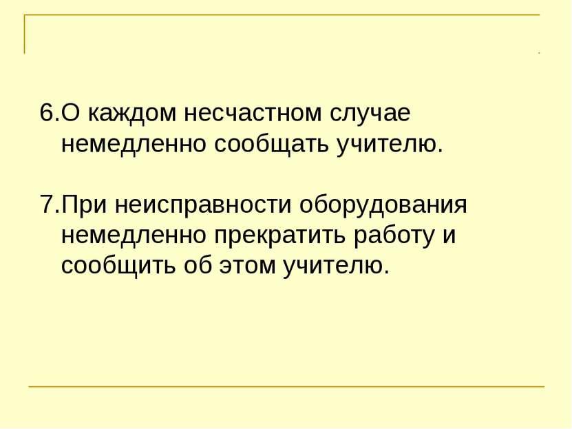 6.О каждом несчастном случае немедленно сообщать учителю. 7.При неисправности...