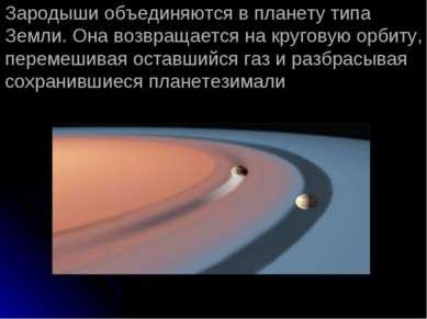 Зародыши объединяются в планету типа Земли. Она возвращается на круговую орби...