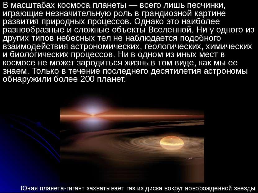 Юная планета-гигант захватывает газ из диска вокруг новорожденной звезды В ма...