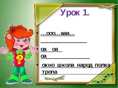 Урок 1. …ооо…ааа…________________ оа оа оа_______________ окно школа народ по...