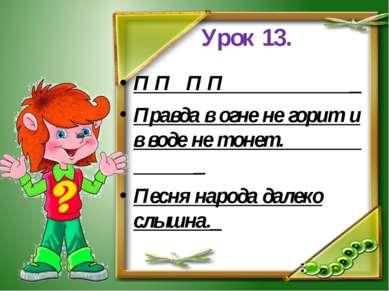 Урок 13. П П П П _ Правда в огне не горит и в воде не тонет. _ Песня народа д...