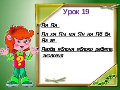 Урок 19 Яя Яя_ Ял ля Ям мя Ян ня Яб бя Яг гя_ Ягода яблоня яблоко ребята экол...
