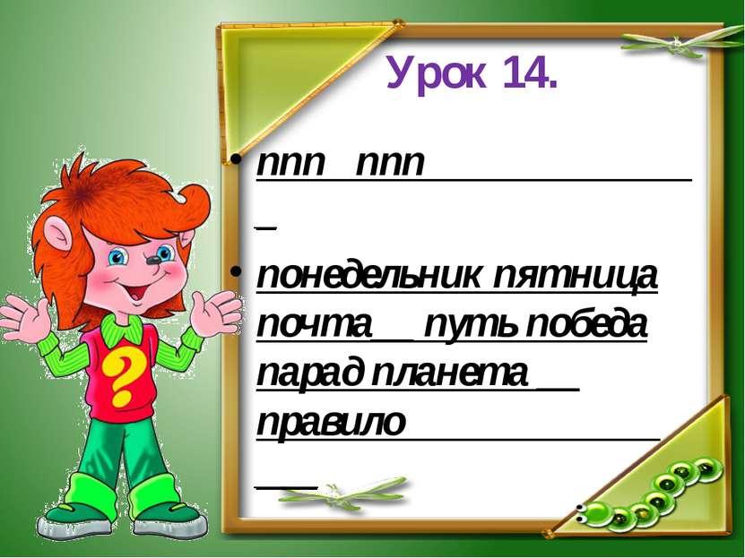 Урок 14. ппп ппп _ понедельник пятница почта__ путь победа парад планета __ п...