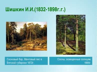 Шишкин И.И.(1832-1898г.г.) Сосновый бор. Мачтовый лес в Вятской губернии 1872...