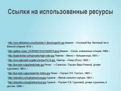Ссылки на использованные ресурсы http://www.bibliotekar.ru/rusShishkin/11.fil...