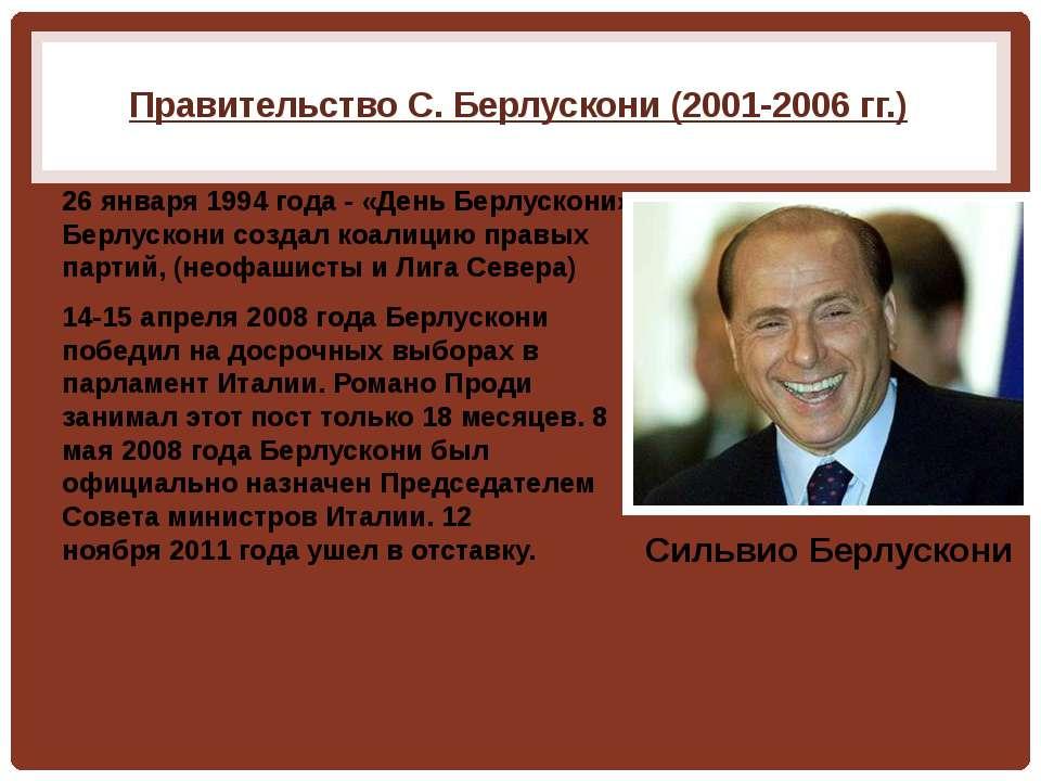 Правительство С. Берлускони (2001-2006 гг.) 26 января 1994 года - «День Берлу...