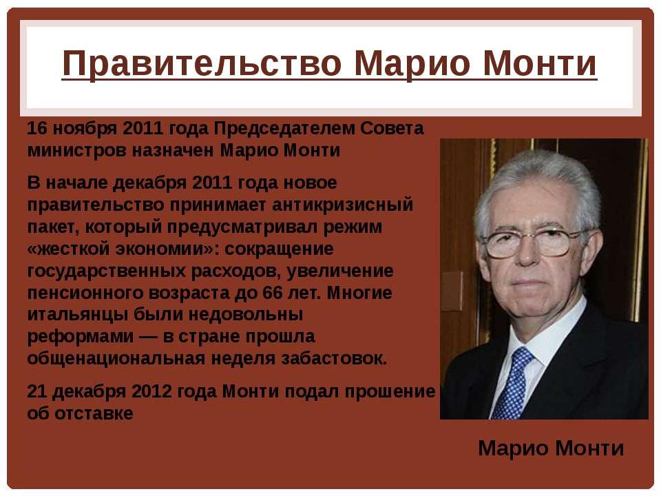 Правительство Марио Монти 16 ноября 2011 года Председателем Совета министров ...