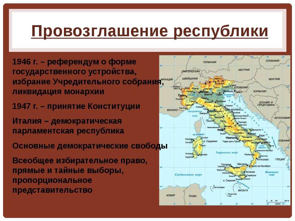 Провозглашение республики 1946 г. – референдум о форме государственного устро...