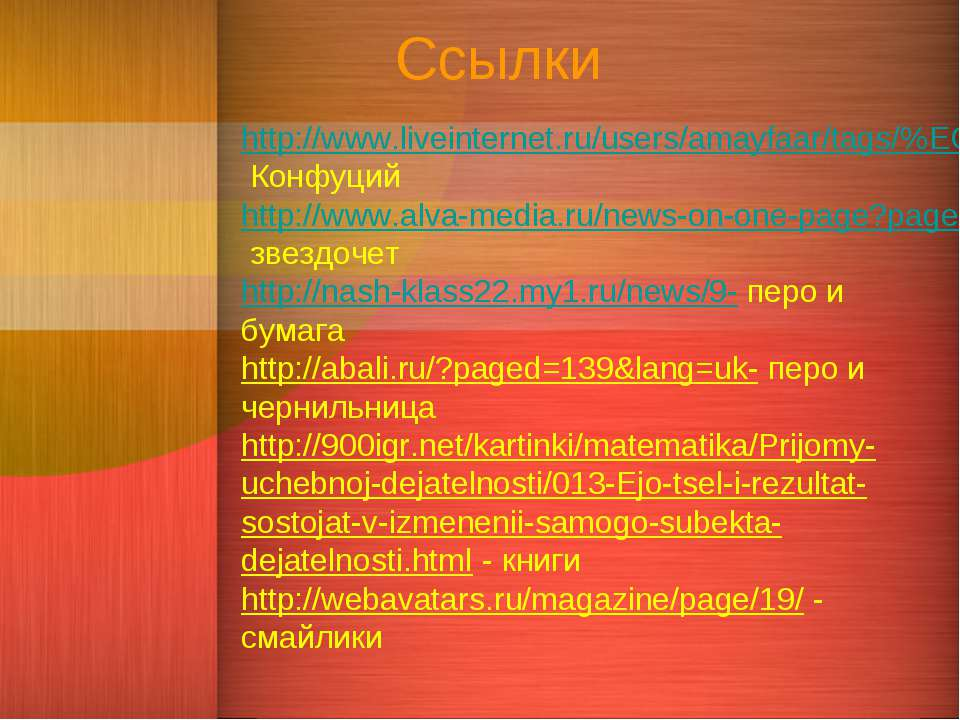 Ссылки http://www.liveinternet.ru/users/amayfaar/tags/%EC%F3%E4%F0%EE%F1%F2%F...