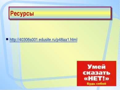 Ресурсы http://40306s001.edusite.ru/p48aa1.html