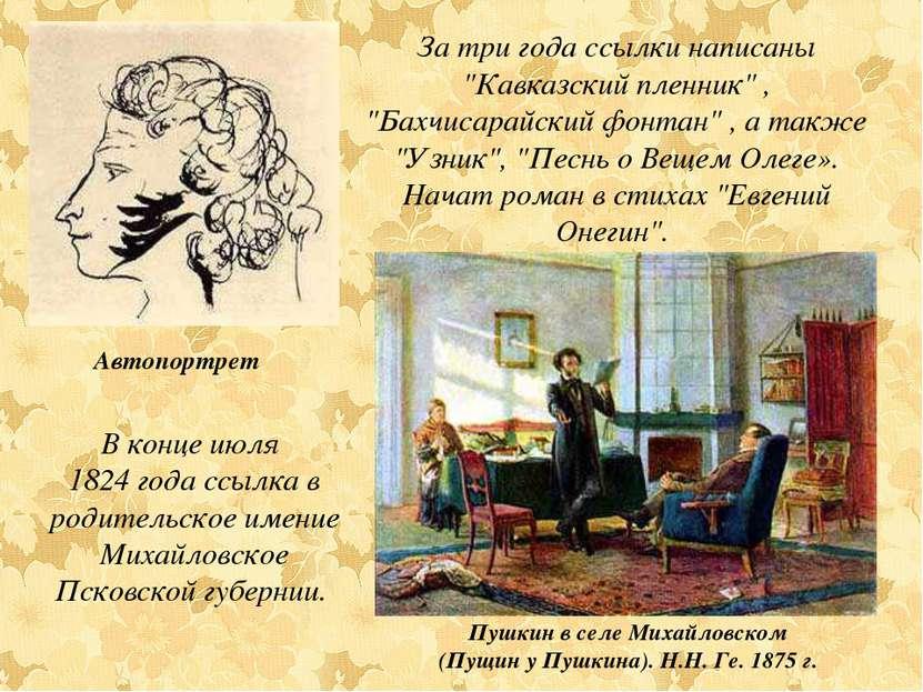 """За три года ссылки написаны """"Кавказский пленник"""" , """"Бахчисарайский фонтан"""" , ..."""