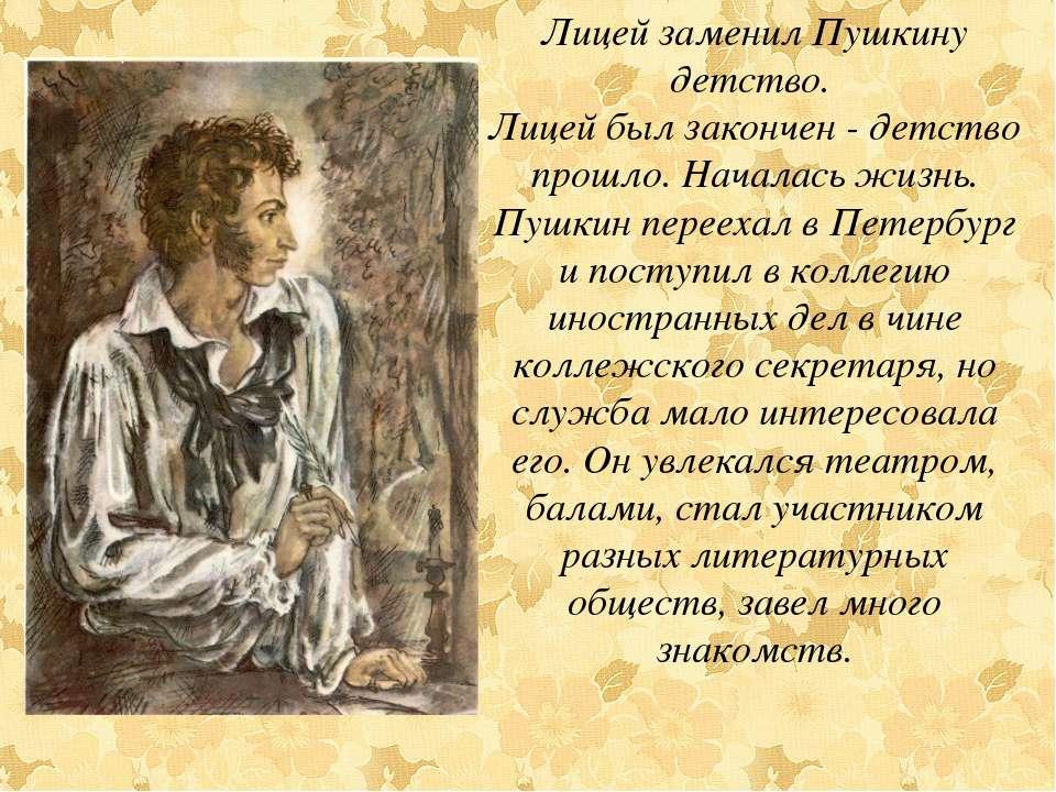 Лицей заменил Пушкину детство. Лицей был закончен - детство прошло. Началась ...